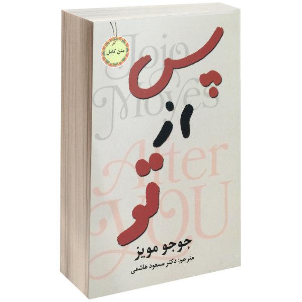خرید کتاب پس از تو اثر جوجو مویز