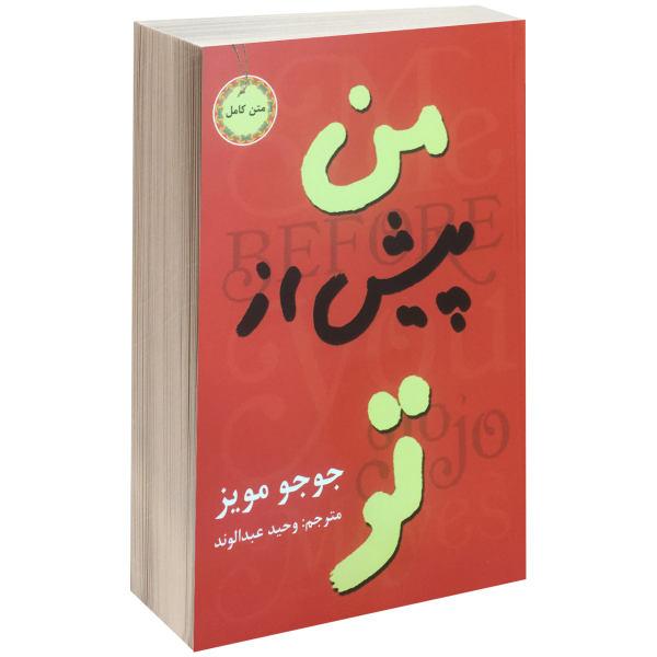 خرید کتاب من پیش از تو اثر جوجو مویز