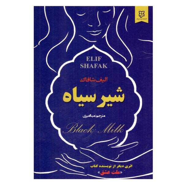 خرید کتاب شیر سیاه اثر الیف شافاک