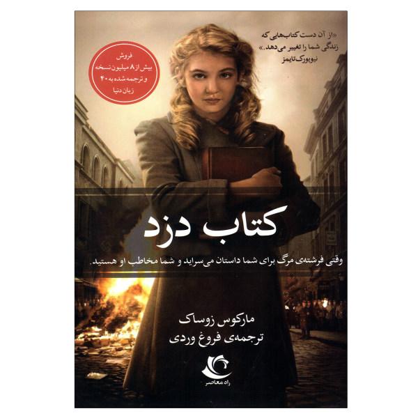 خرید کتاب کتاب دزد اثرمارکوس زوساک