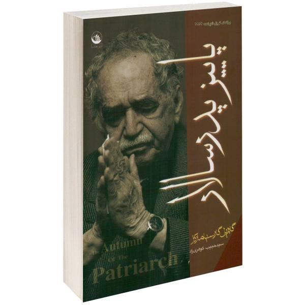 خرید کتاب پاییز پدرسالار اثر گابریل گارسیا مارکز