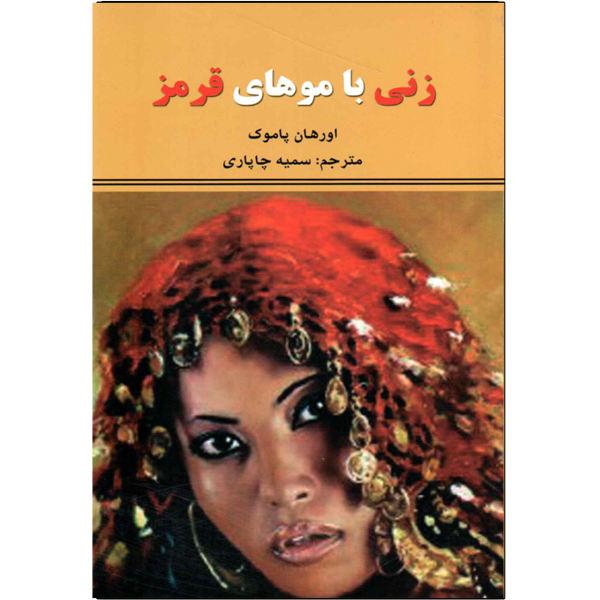 خرید کتاب زنی با موهای قرمز اثر اورههان پاموک