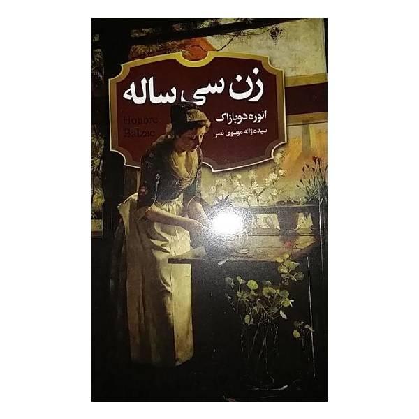 خرید کتاب زن سی ساله اثر انوره دوبازاک
