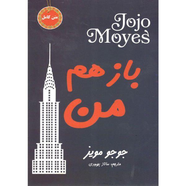 خرید کتاب باز هم من اثر جوجو مویز
