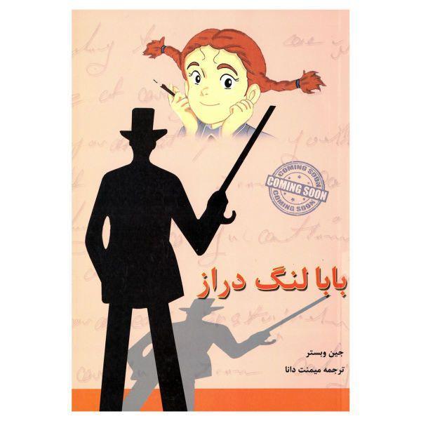 خرید کتاب بابا لنگ دراز اثر جین وبستر