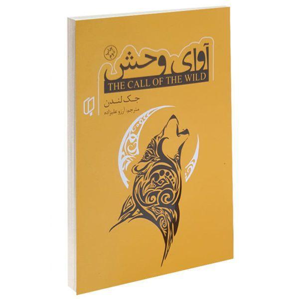 خرید کتاب آوای وحش اثر جک لندن