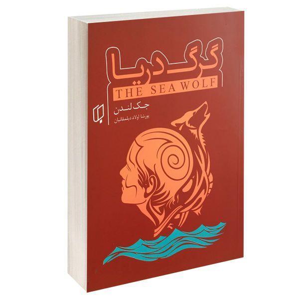 خرید کتاب گرگ دریا اثر جک لندن