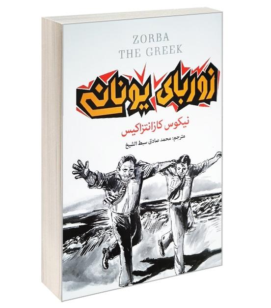 خرید کتاب زوربای یونانی اثر نیکوس کازانتزاکیس