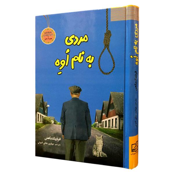 خرید کتاب مردی به نام اوه اثر فردریک بکمن