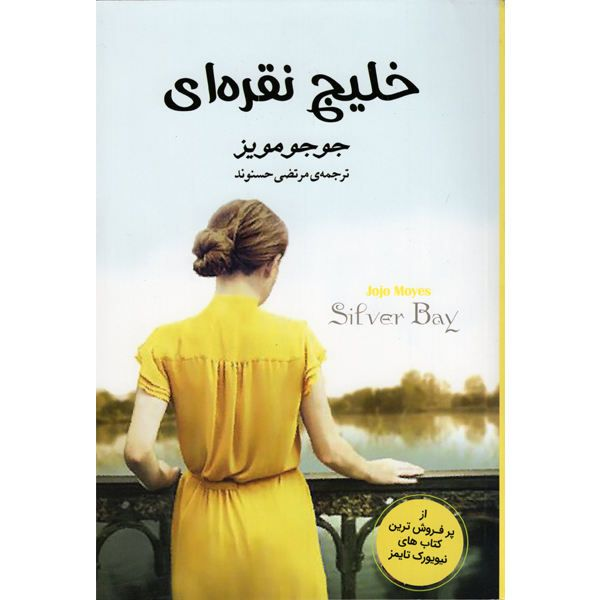 خرید کتاب خلیج نقره ای اثر جوجو مویز