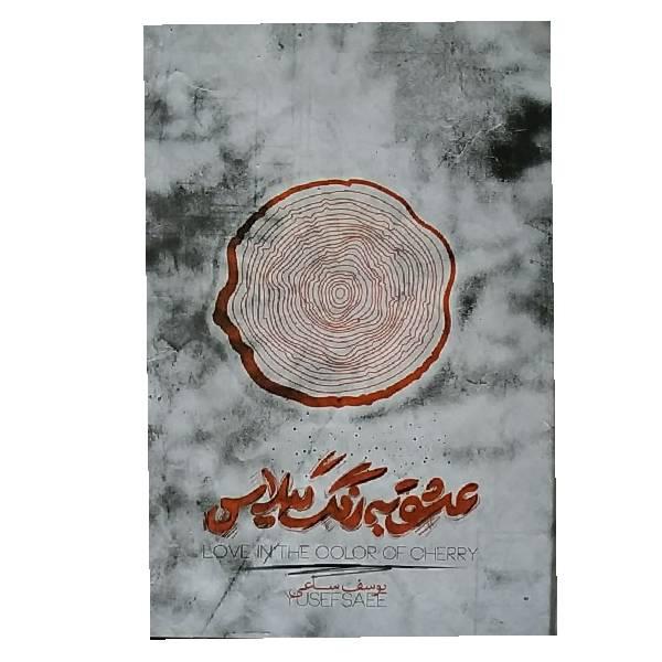 خرید کتاب عشق به رنگ گیلاس اثر یوسف ساعی