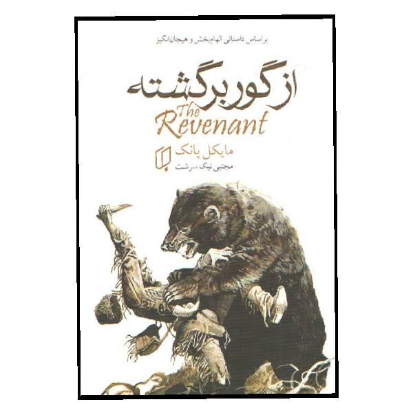 خرید کتاب از گور برگشته اثر مایکل پانک