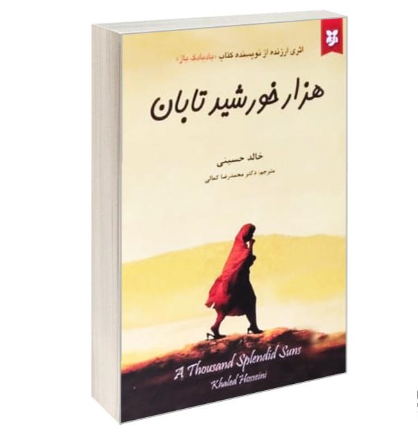 خرید کتاب هزار خورشید تابان اثر خالد حسینی