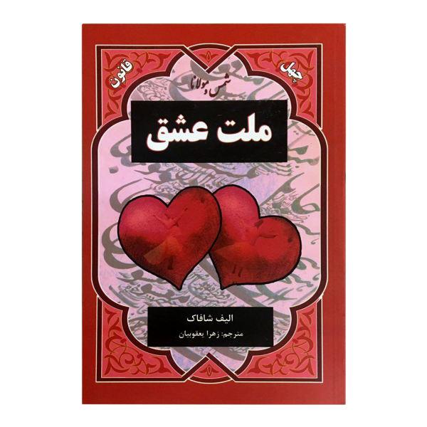 خرید کتاب ملت عشق اثر الیف شافاک