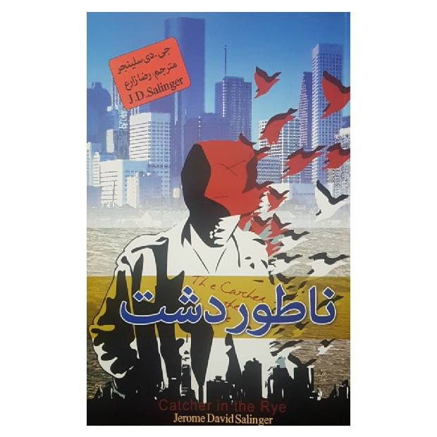 خرید کتاب ناطور دشت اثر جی دی سلینجر