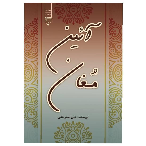 خرید کتاب آئین مغان اثر علی اصغر طائی