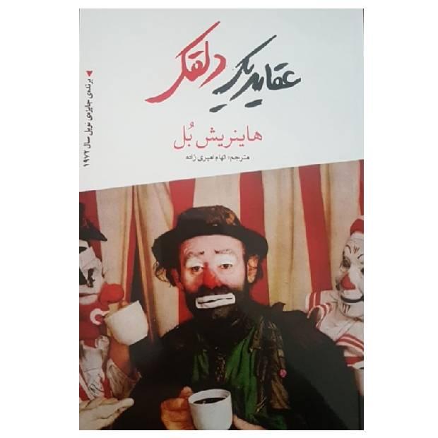 خرید کتاب عقاید یک دلقک اثر هاینریش بل