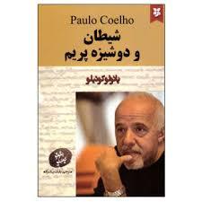 خرید کتاب شیطان و دوشیزه پریم اثر پائولو کوئیلو