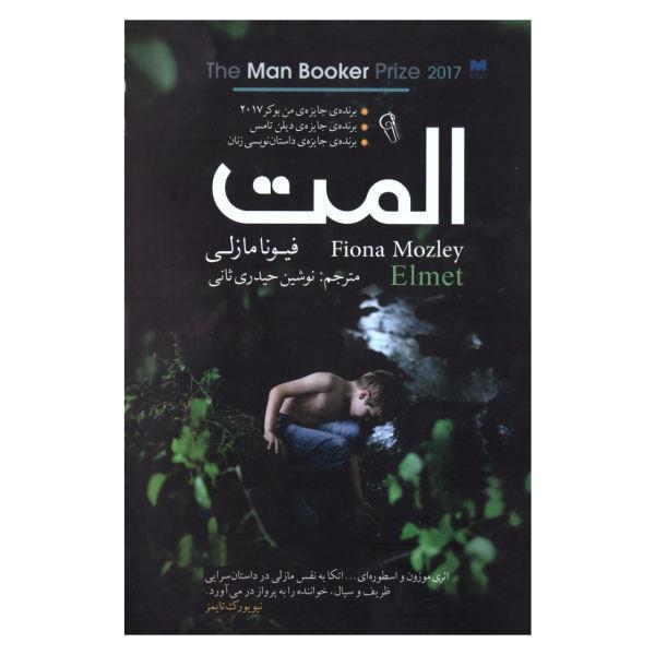 خرید کتاب المت اثر فیونا مازلی