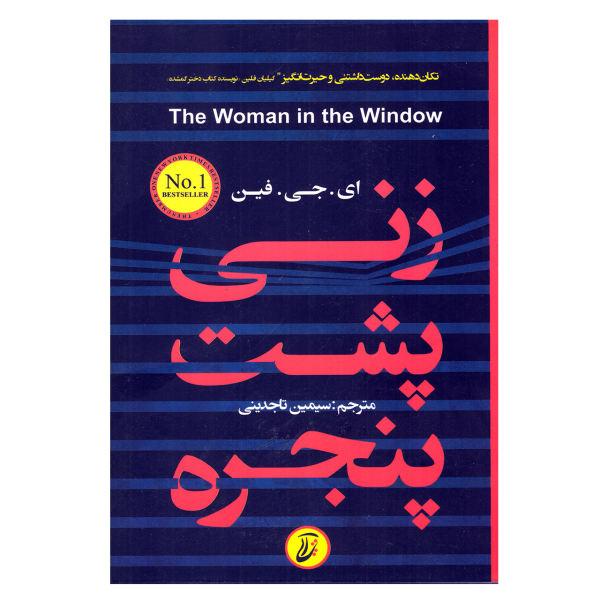 خرید کتاب زنی پشت پنجره اثر ای.جی.فین