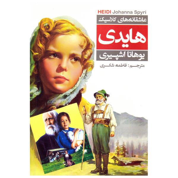 خرید کتاب هایدی اثر یوهانا اشپیری