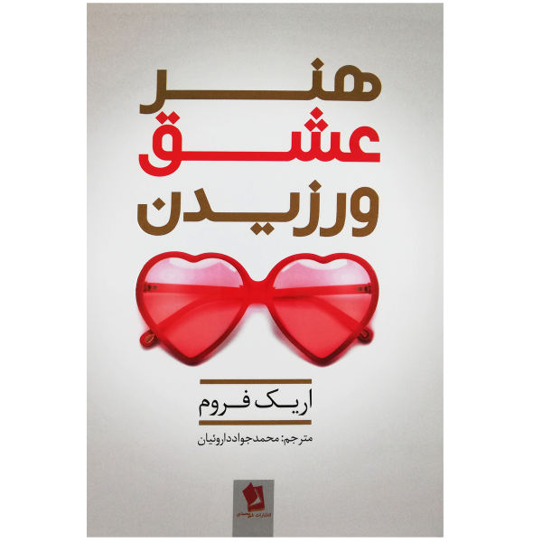 خرید کتاب هنر عشق ورزیدن اثر اریک فروم
