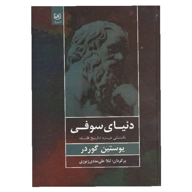 خرید کتاب دنیای سوفی اثر یوستین گردر