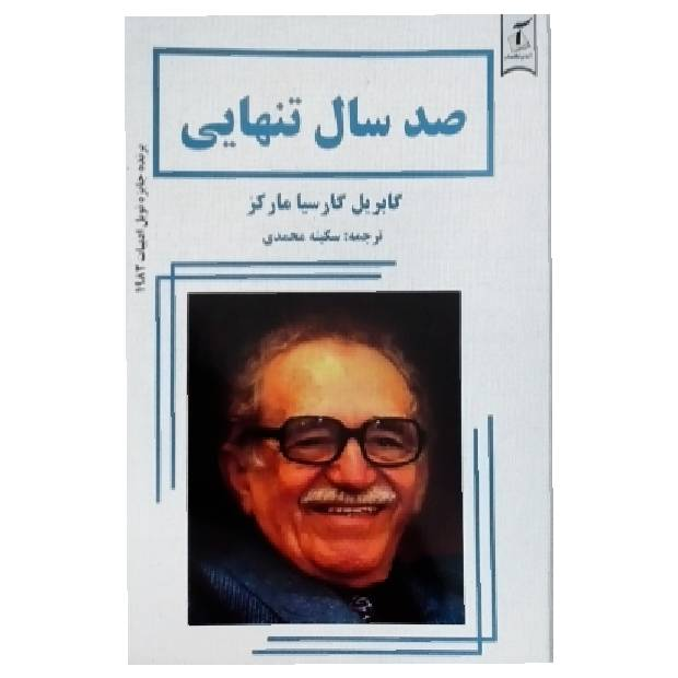 خرید کتاب صد سال تنهایی اثر گابریل گارسیا مارکز