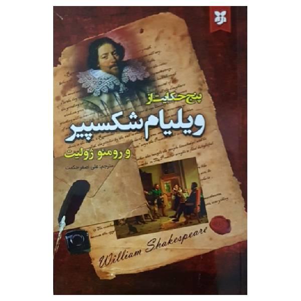 خرید کتاب پنج حکایت از ویلیام شکسپیر اثر ویلیام شکسپیر
