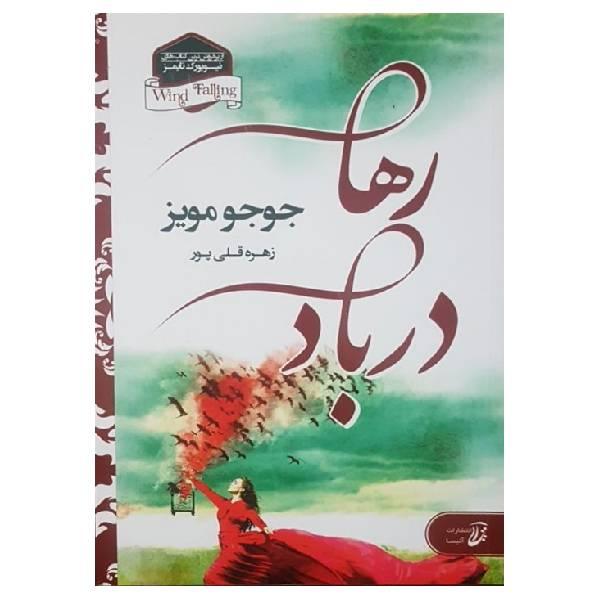 خرید کتاب رها در باد اثر جوجو مویز