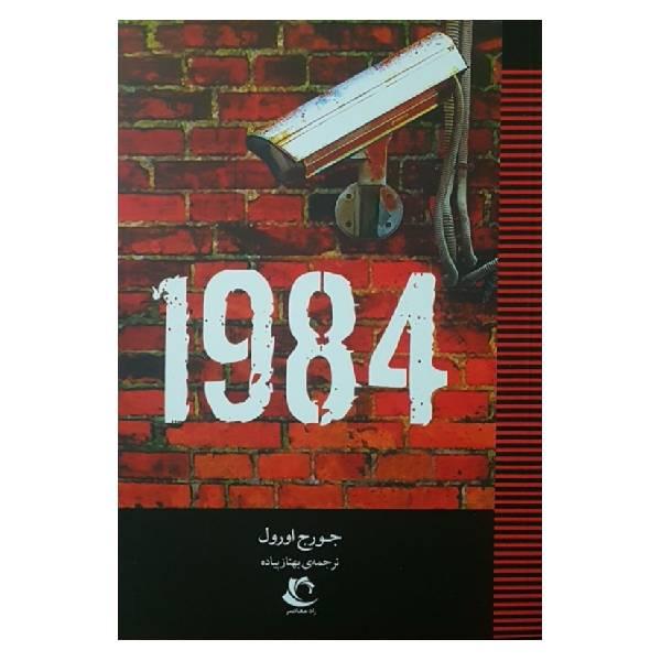 خرید کتاب 1984 اثر جورج اورول