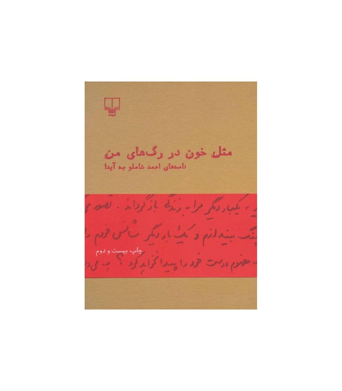خرید کتاب مثل خون در رگ های من اثر احمد شاملو