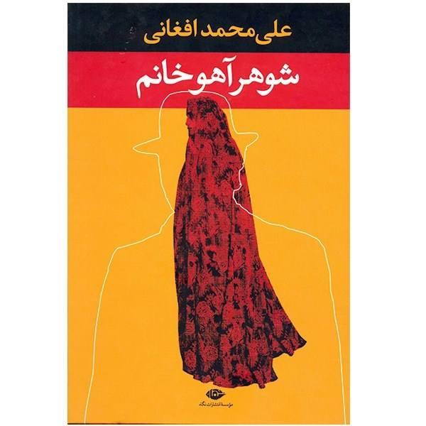 خرید کتاب شوهر آهو خانوم اثر علی محمد افغانی