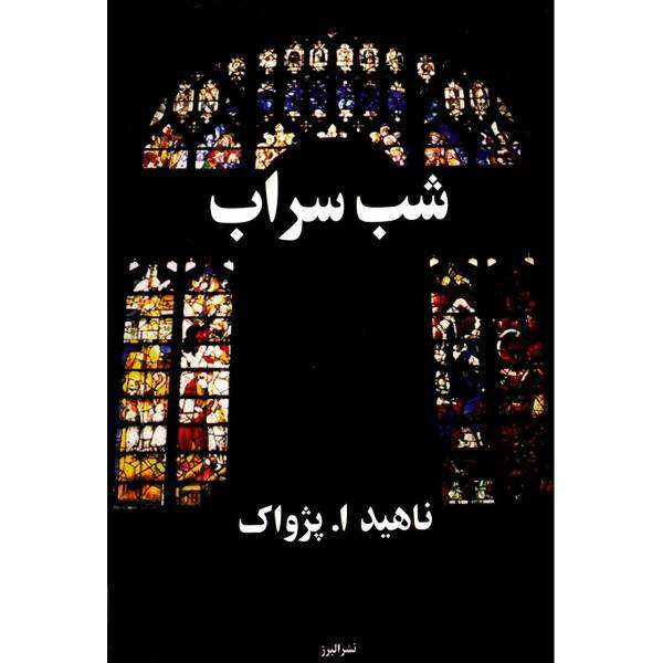 خرید کتاب شب سراب اثر ناهید ا. پژواک